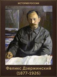 Феликс Дзержинский (185x251, 44Kb)