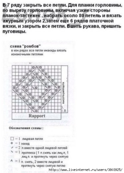 jaket_romb3 (415x579, 108Kb)