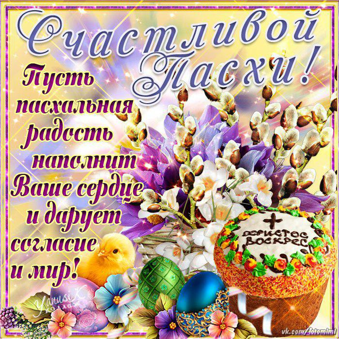 частичного пасхальные поздравления для вайбера производится россии