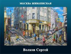 5107871_Volkov_Sergei_Letoosen (250x188, 52Kb)