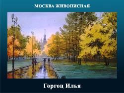 5107871_Gorgoc_Ilya (250x188, 48Kb)