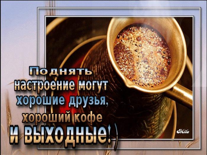 Картинка прекрасных выходных с кофе
