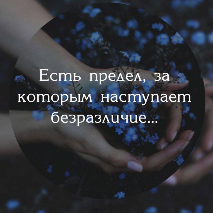 молюсь тебя, картинки равнодушие в любви вариантов