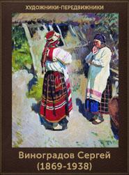 5107871_Vinogradov_Sergei_18691938_Derevnya (185x251, 54Kb)