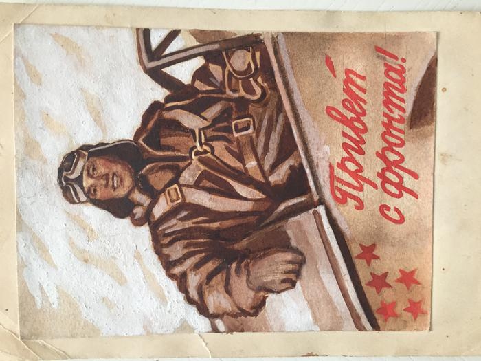 Куплю открытки с фронта