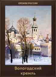 5107871_Vologodskii_kreml (185x251, 35Kb)