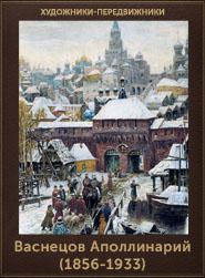 5107871_Vasnecov_Apollinarii_18561933_Moskva (185x251, 54Kb)