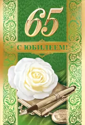 Шаблоны открыток с юбилеем 65 лет мужчине, гагарине