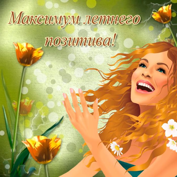 открытки с надписью позитив приготовить