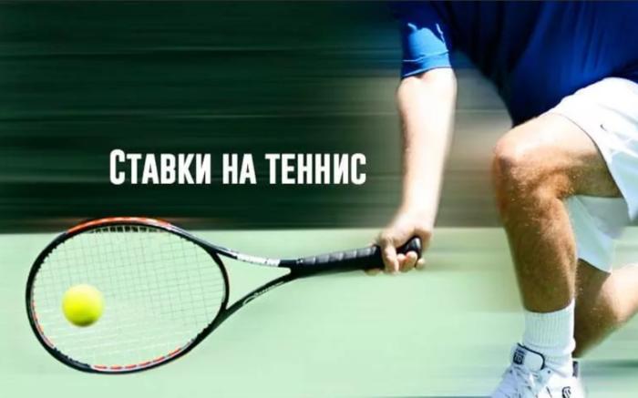 Ставки на теннис реальные [PUNIQRANDLINE-(au-dating-names.txt) 44