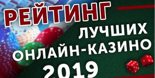 рейтинг лучших казино 2019