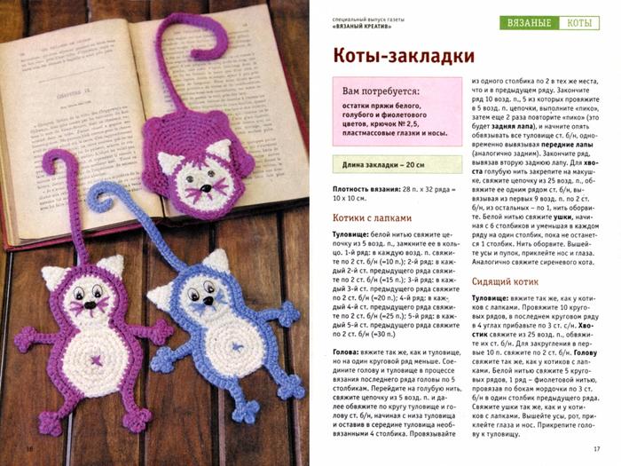 Закладки для книг, вязанные крючком
