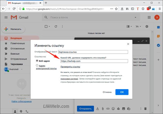 Как сделать картинку ссылкой в письме Gmail