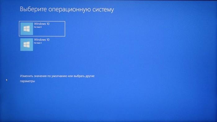 Как удалить вторую операционную систему