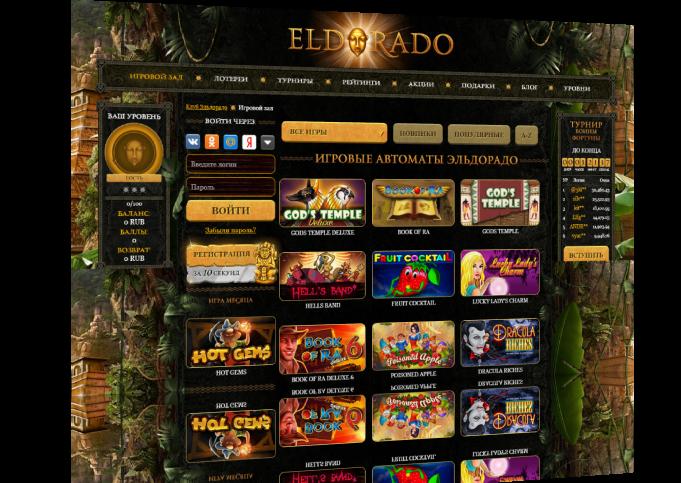 Казино Эльдорадо играть бесплатно — только для азартных