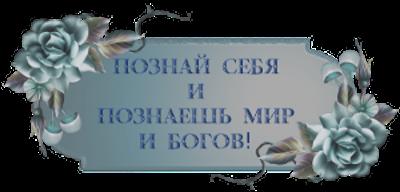 4315980_4maf_ru_pisec_2011_05_20_090055 (78x78, 5Kb)/4315980_a5e423ccd6e0 (146x105, 16Kb)/4315980_Poznai_sebya (400x192, 83Kb)