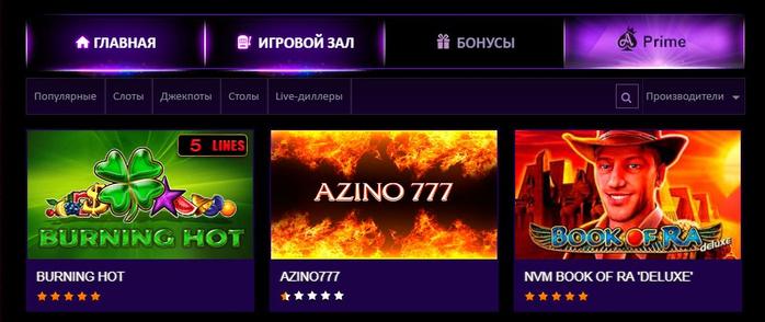 azino777 официальный сайт скачать бесплатно
