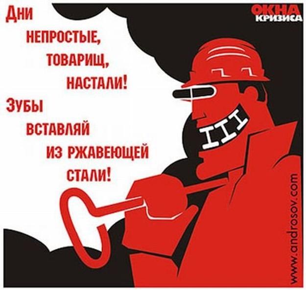 Календарь «Окна кризиса» Глеба Андросова
