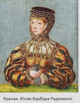 Cranach_the_Younger_Barbara_Radziwiłł (273x351, 47Kb)