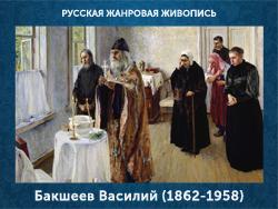 5107871_Baksheev_Vasilii_18621958 (250x188, 97Kb)