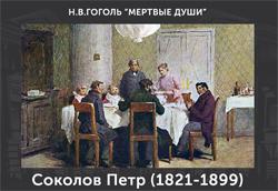 5107871_Sokolov (250x172, 89Kb)