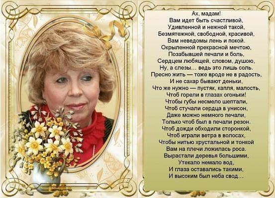 День рождение, открытка мадам