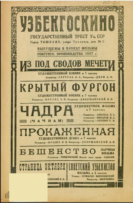 узбеккино2 (457x700, 397Kb)
