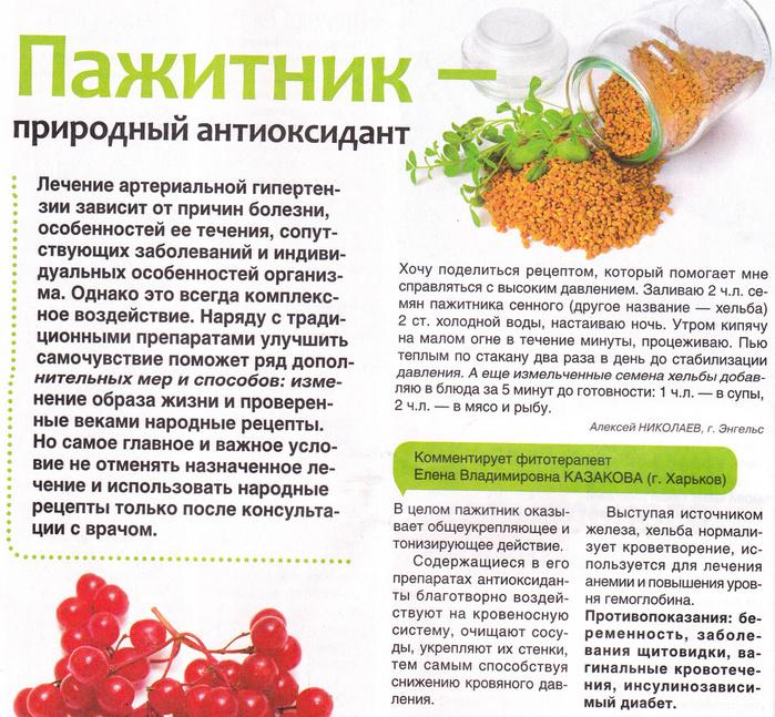 Хельба при простатите заболеваемость простатитом в россии