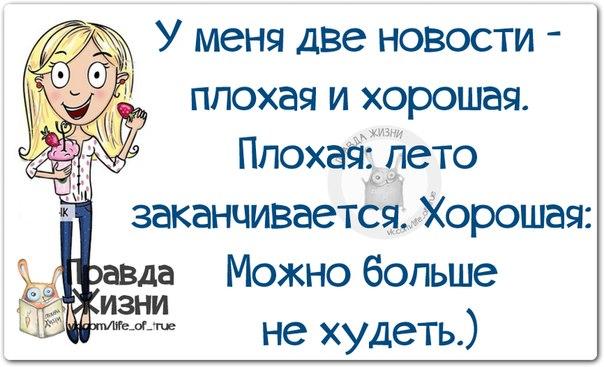 1409414192_frazki-15 (604x367, 184Kb)