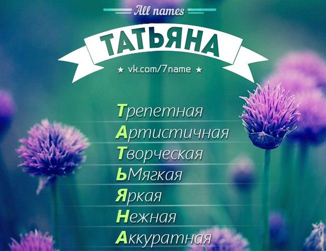 Картинки с надписью имени татьяна