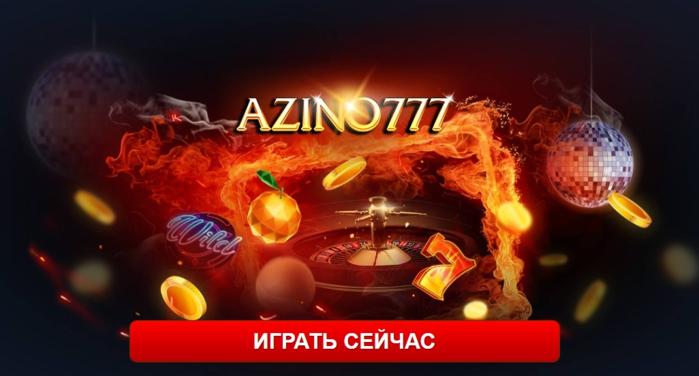 Играем в Азино 777. Обсуждение на LiveInternet - Российский Сервис ...