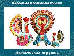 5107871_Dimkovskaya_igryshka (250x188, 65Kb)