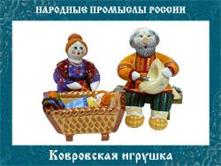 5107871_Kovrovskaya_igryshka (250x188, 55Kb)