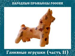 5107871_Glinyanie_igryshki_chast_II (250x188, 47Kb)