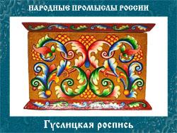 5107871_Gyslickaya_rospis (250x188, 67Kb)