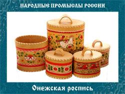 5107871_Onejskaya_rospis (250x188, 56Kb)