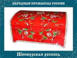5107871_Shenkyrskaya_rospis (250x188, 61Kb)