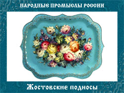 5107871_Jostovskie_podnosi (250x188, 58Kb)