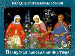 5107871_Palehskaya_miniatura (250x188, 65Kb)