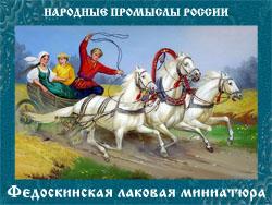 5107871_Fedoskino_Mchitsya_troika (250x188, 61Kb)