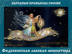 5107871_Fedoskino_Skazki (250x188, 57Kb)