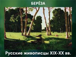 5107871_Beryoza__Rysskie_jivopisci_Chast_1 (250x188, 70Kb)