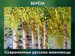 5107871_Sovremennie_rysskie_jivopisci (250x188, 67Kb)