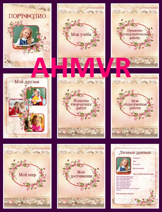 Портфолио школьницы (розовый фон, с цветами)