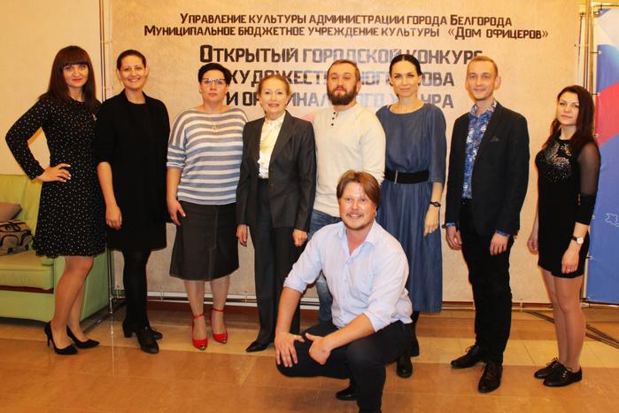 Н. Фатеева с членами жюри и оргкомитета конкурса