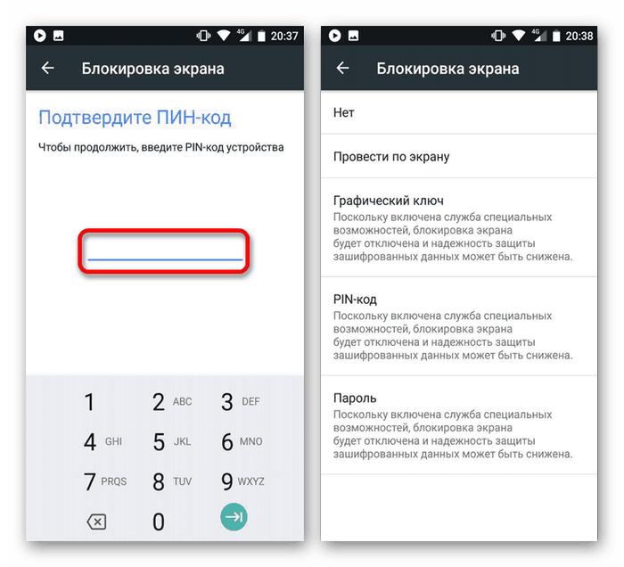 Как войти в телефон Андроид и Айфон без пароля