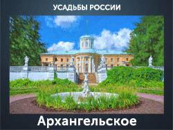 5107871_Arhangelskoe_kopiya (250x188, 52Kb)