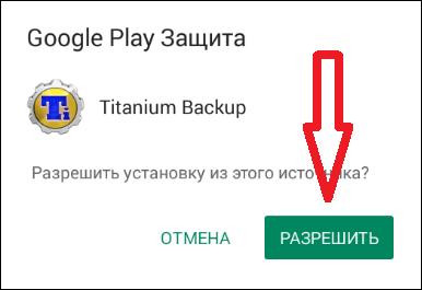 Что делать, если не удаляется приложение на Андроид