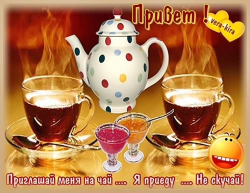 тебе от меня картинки приглашаю на чай правильно называть