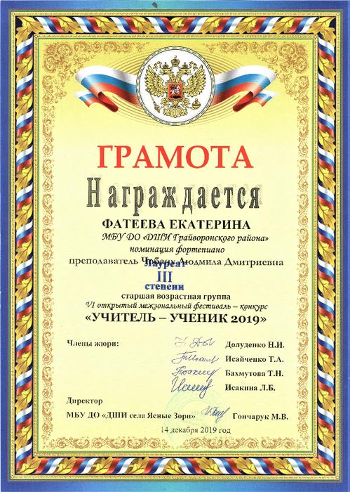 Диплом Е.Фатеевой и Л.Д. Чобану